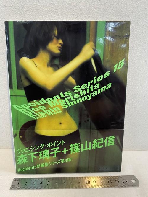 Accidents Series 15 森下璃子+篠山紀信