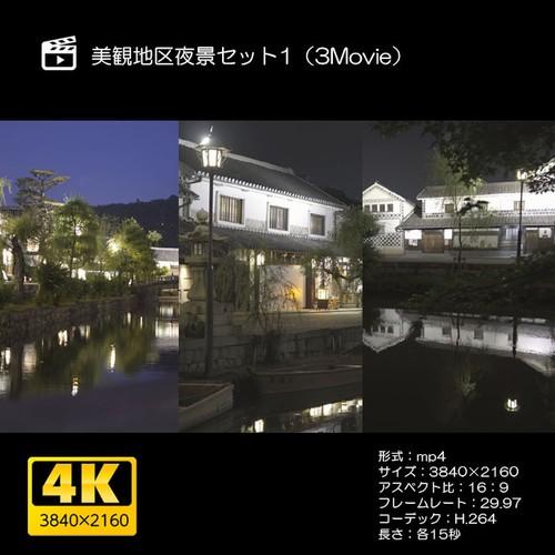 美観地区夜景セット1(3Movie)