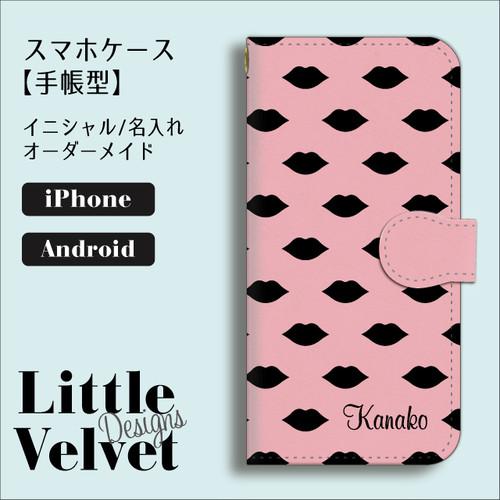 リップ柄 お名前ロゴ入り 手帳型スマートフォンケース [PC738PK] ピンク×ブラック