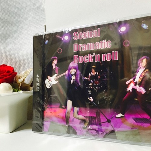"【CD】1st album ""Sexual Dramatic Rock'n roll"""