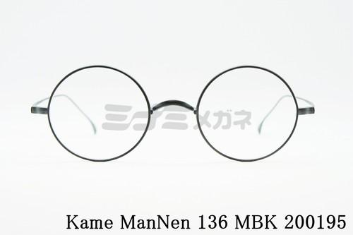 【正規取扱店】KameManNen(カメマンネン) 136 MBK 200195 一山 クラシカルフレーム 丸眼鏡 オーバル ラウンド