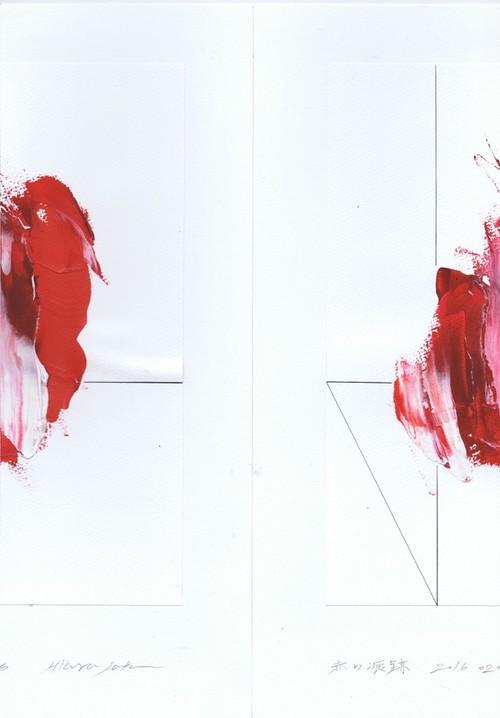 須藤光『赤の傷跡』
