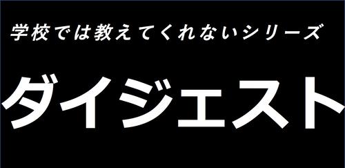 ◆復刻版CD◆学校では教えてくれないシリーズ【ダイジェスト】