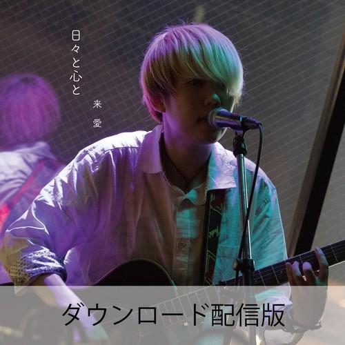 来愛(BM Artists) ダウンロード配信『声』(from『日々と心と/来愛』)