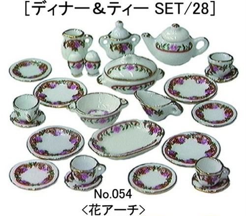 ミニチュア 陶器◆フルディナー&ティーシリーズ 花アーチ(AD054)【ミニチュア食器・ドールハウス】