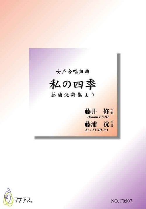 F0507 Watashi no Shiki(Female Chorus/O. FUJII /Full Score)