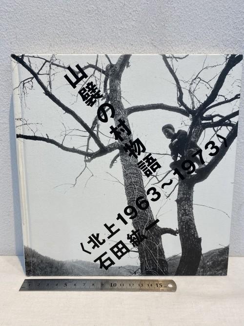 山襞の村物語 <北上1963-1973>  石田紘一写真集