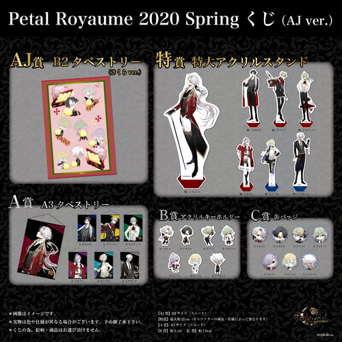 (LOT)Petal Royaume 2020 Spring くじ(AJ ver.)