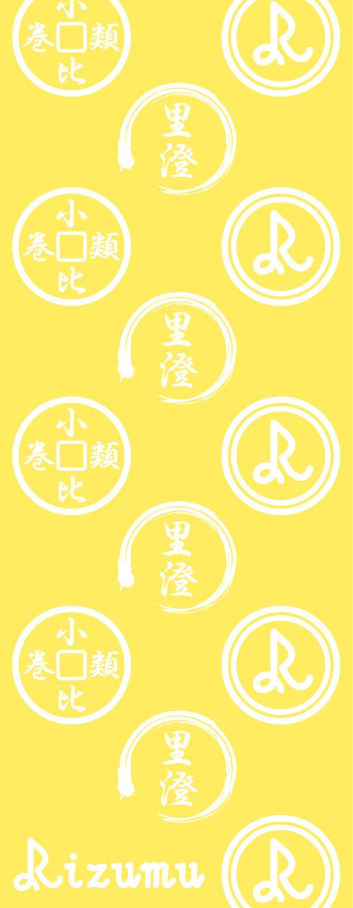 Rizumu オリジナル日本手ぬぐい【本染め・卵焼き色】