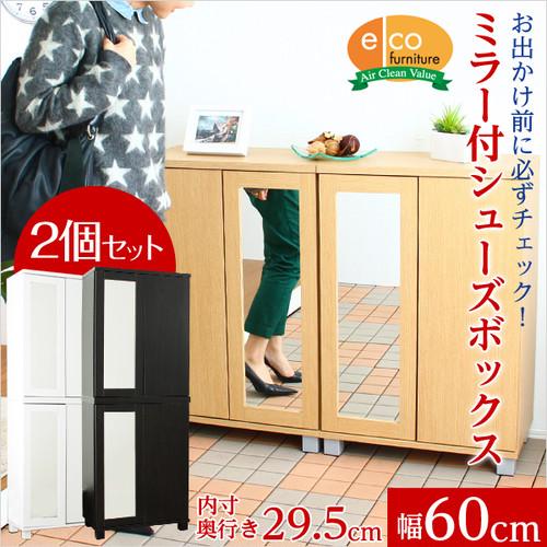 ミラー付きシューズボックス【幅60cm・2個セット】(下駄箱・玄関収納)