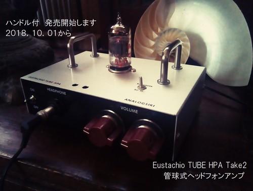 【管球王国89号「実験工房」掲載】管球式ラインアンプ/ヘッドフォンアンプ|Eustachio TUBE LA/HPA take2ハンドル付
