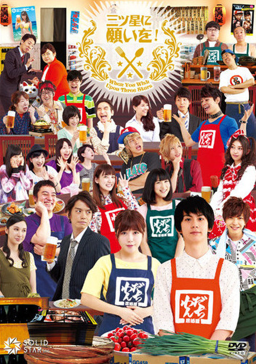 『三ツ星に願いを!』公演DVD(宮崎美穂出演・仁藤萌乃出演セット)