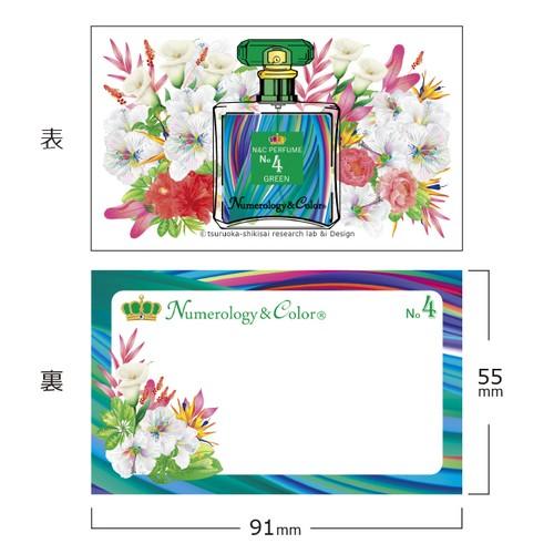 数秘&カラー®オマージュボトルメッセージカードNo.4&GREEN 5枚