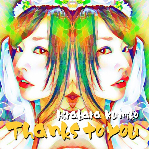 [CD]Thanks to you/平原久真子