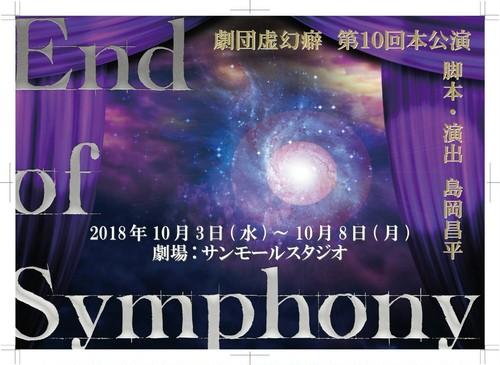 劇団虚幻癖第10回本公演「End of Symphony」ABチーム2枚組