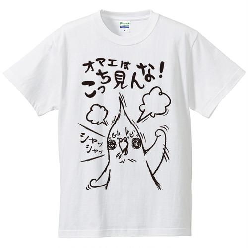 オマエはこっち見んな!Tシャツ/ホワイト