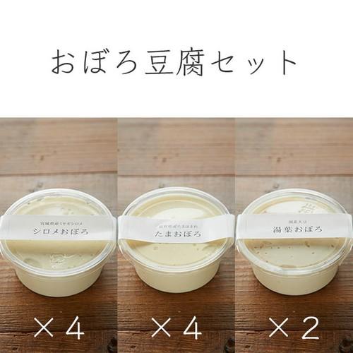【国産大豆】おぼろ豆腐セット (3種10丁)