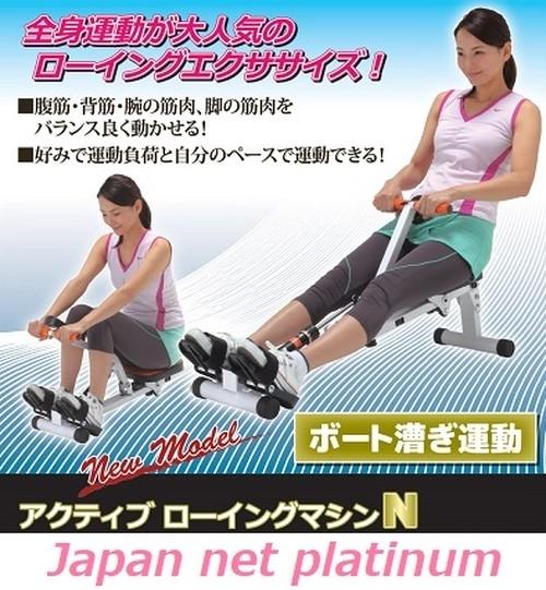 アクティブローイングマシンN 健康器具 ダイエット 新品未使用 激安 人気商品!