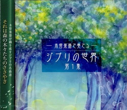RMWE1209 「木管楽器で奏でるジブリの世界~第1集」