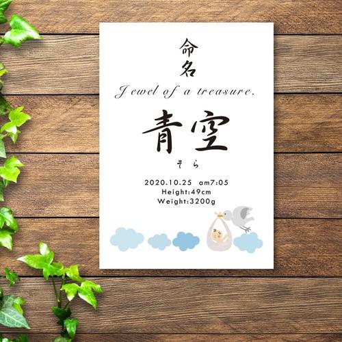 命名書 コウノトリ・きしゃ A4サイズ厚紙カラー印刷