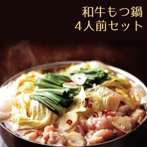 お好きなときに!かんべえの和牛もつ鍋:4人前セット【冷凍】