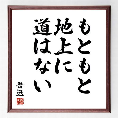 魯迅の名言色紙『もともと地上に道はない』額付き/受注後直筆/Z0391