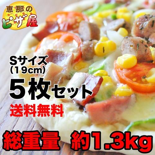 人気5枚セット Sサイズ(18cm)の冷凍ピザが5枚入って送料無料
