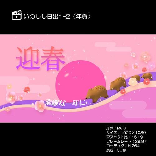 いのしし日出1-2(年賀)