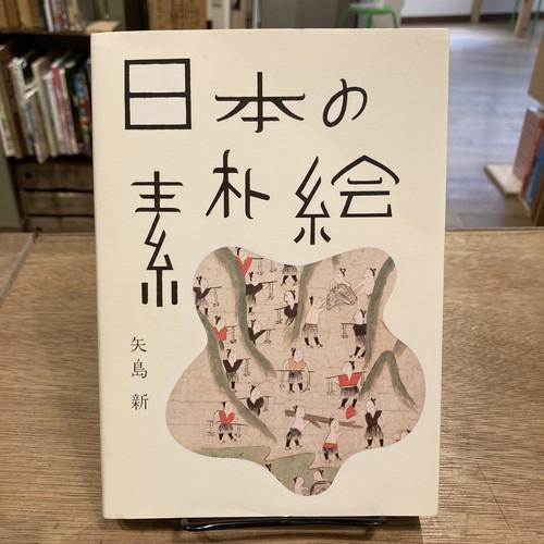 日本の素朴絵 / 矢島新