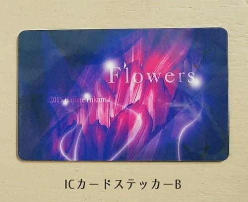 【在庫僅少】ICカードステッカーB /Flowers -senses- (Bulk2015)グッズ