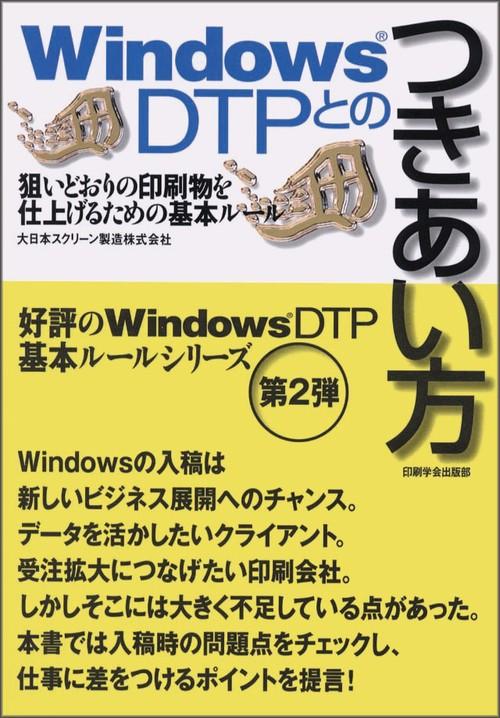 WindowsDTPとのつきあい方 –狙いどおりの印刷物を仕上げるための基本ルール–