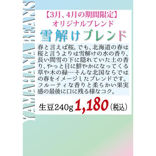 雪解けブレンド【オリジナルブレンド】生豆240gを焙煎
