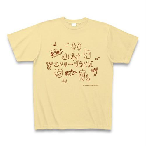 山村ティーシャツ01|山村のなかまたち