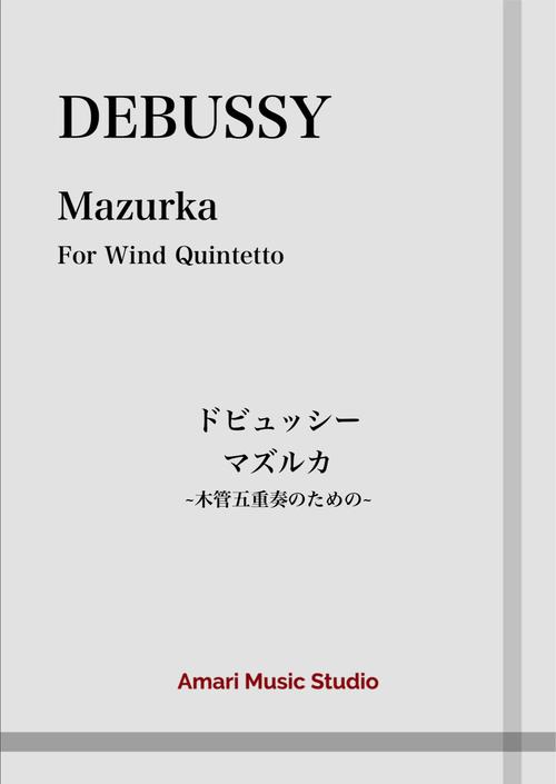 【楽譜】木管五重奏「マズルカ」 / ドビュッシー
