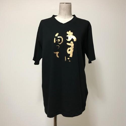 【受注製作】書道のロゴ黒Tシャツ(明日に向かって)
