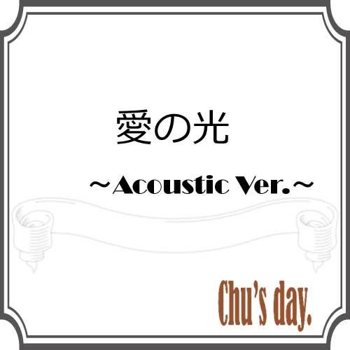 愛の光~Acoustic Ver.~