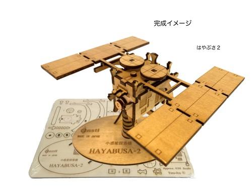 JAXA公認 木製模型キット はやぶさ2