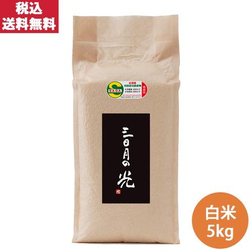 夢しずく(三日月の夢)    白米5kg×5(内容量25kg)