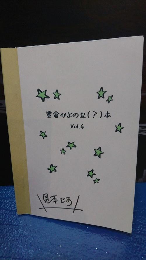 豊倉かよ【豊倉かよの豆(?)本】vol.4
