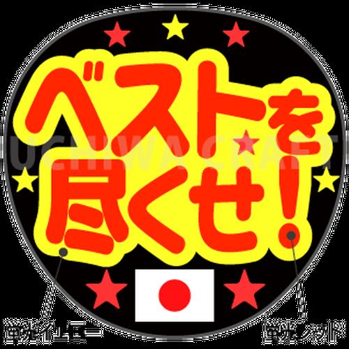 【蛍光2種シール】『ベストを尽くせ!』オリンピック スポーツ観戦に!