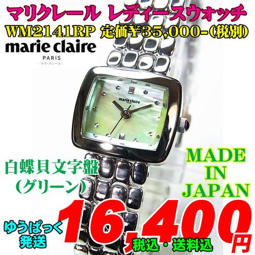 マリクレール レディース WM2141RP定価¥38,500-(税込)