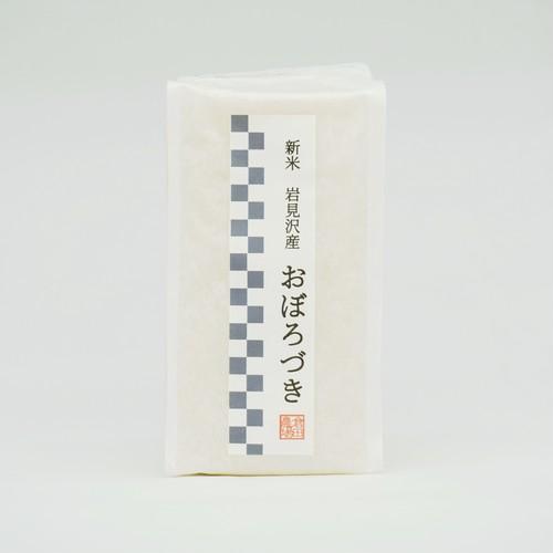 北海道岩見沢産 新米「おぼろづき」1㎏【倉田農場】