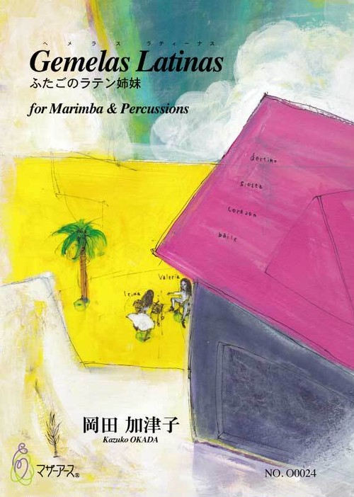 O0024 Gemelas Latinas(打楽器,マリンバ/岡田加津子/楽譜)