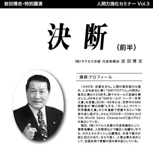 【講演CD・人間力強化シリーズ3】決断