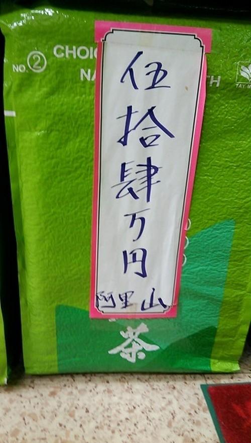 【台湾】阿里山 高山烏龍茶 手摘み18kg【電話注文】