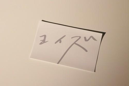 ヨイズ logo sticker