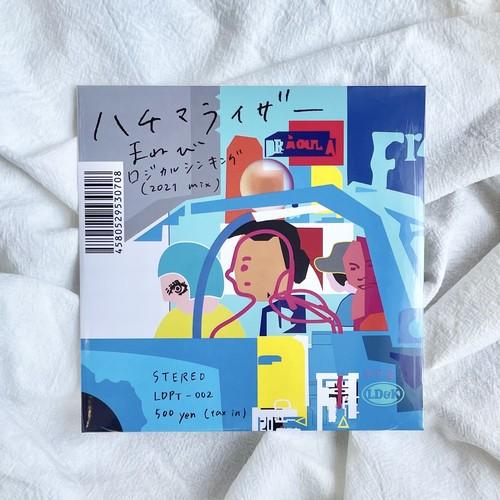 ハチマライザー /「まねび / ロジカルシンキング(2021 mix)」(CD)
