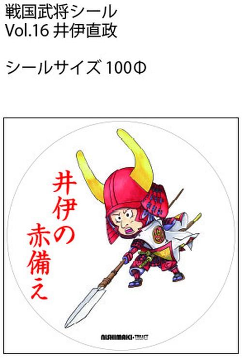 戦国武将シール Vol.16 井伊直政