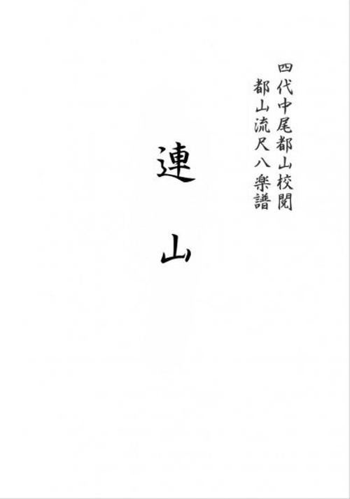 T32i130 RENZAN(Shakuhachi/S. Tadao /shakuhachi/tablature score)