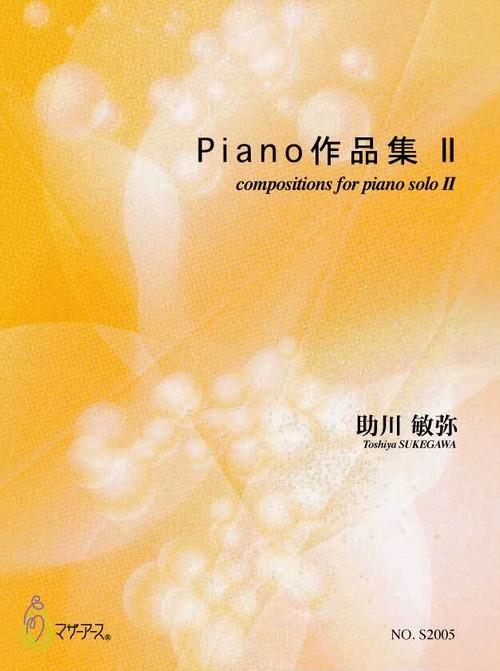 S2005 compositions for piano solo II(Piano solo/T. SUKEGAWA /Full Score)